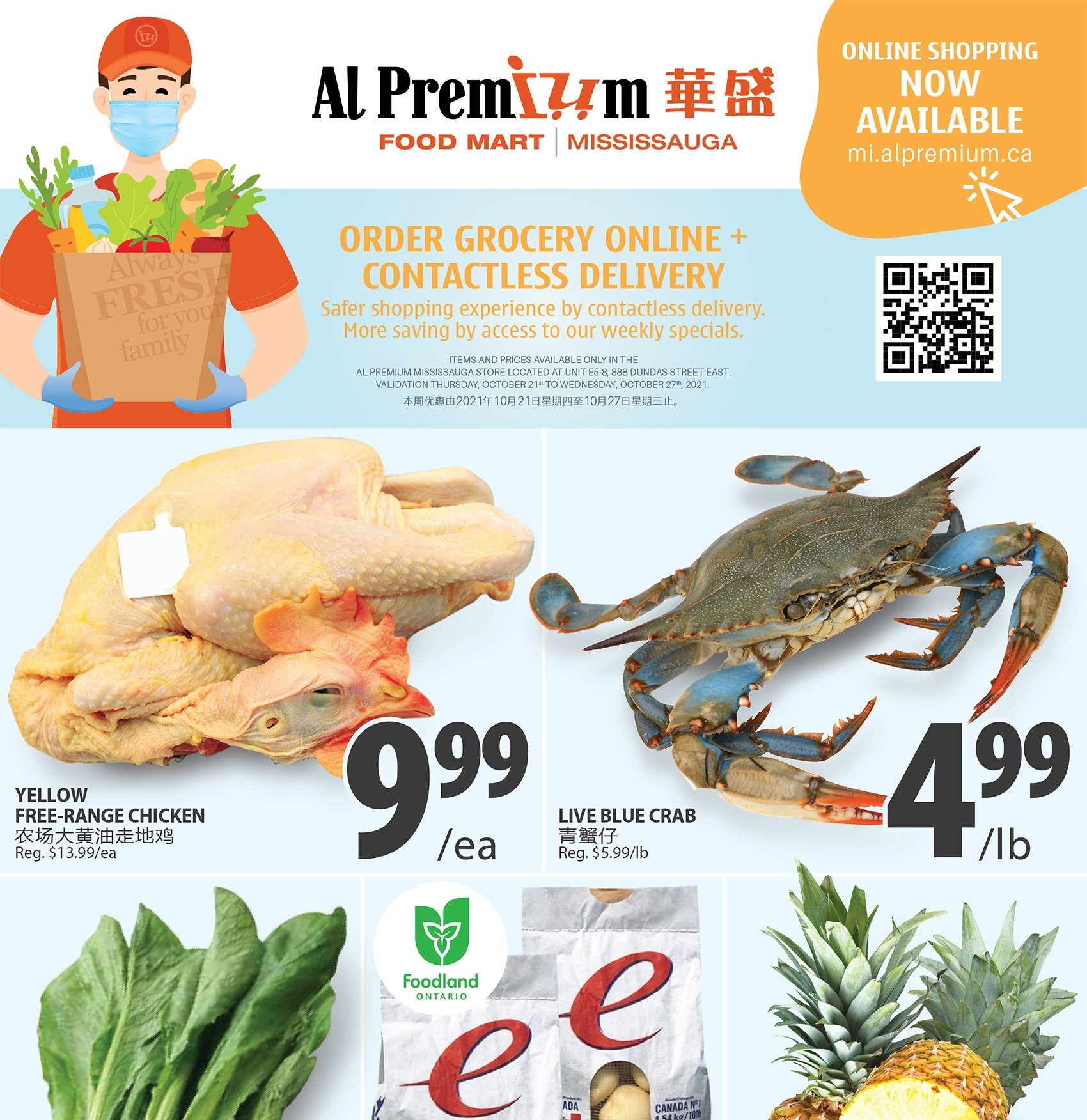 Al Premium Food Mart Mississauga Flyer | Oct 21