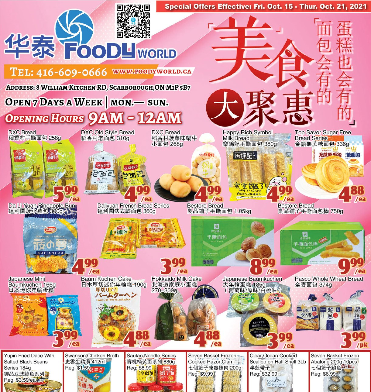 Foody World Kennedy Flyer | Oct 15