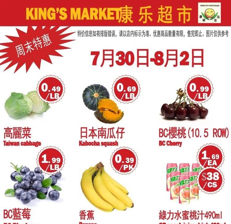 New Pacific Supermarket Flyer   Jul 30