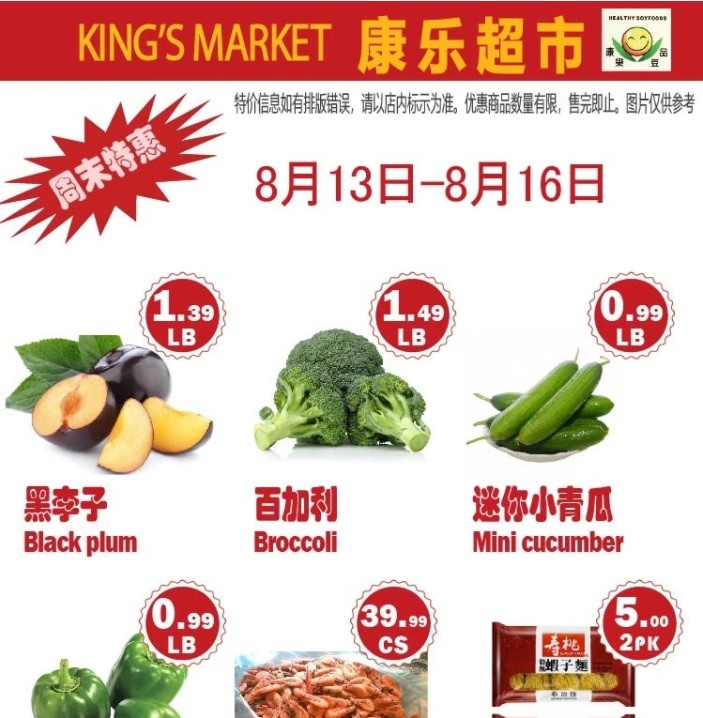 Lucky Supermarket BC Flyer | Aug 13