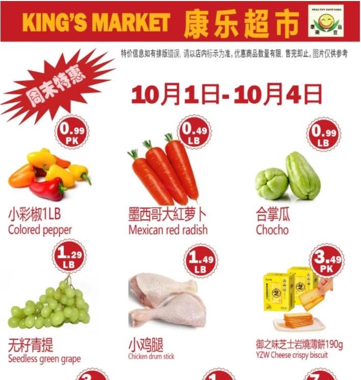 New Pacific Supermarket Flyer | Oct 1