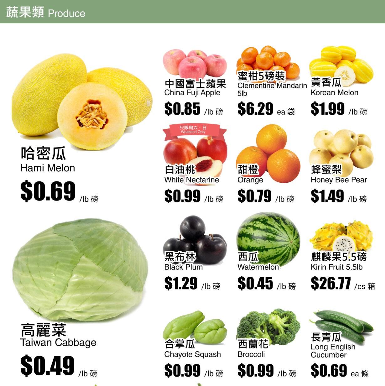 Foody World BC Flyer   Jul 23