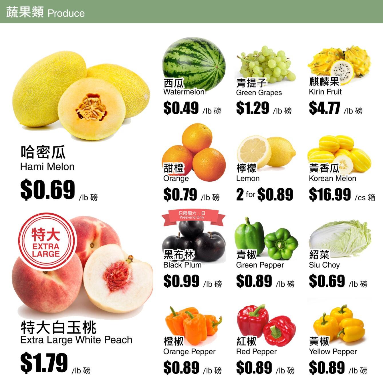 88 Supermarket BC Flyer | Aug 12