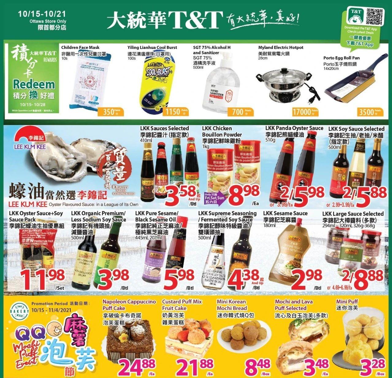 TNT Supermarket Ottawa Flyer   Oct 15